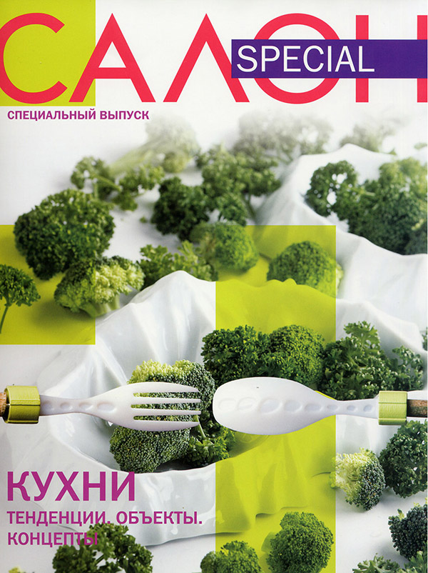 Salon Ucraina, Galley special issue 2008