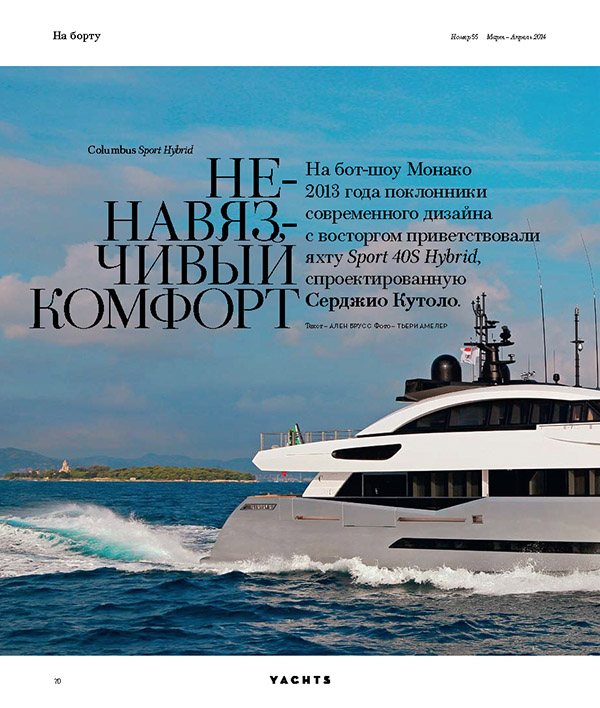 Yachts Russia, March/April 2014