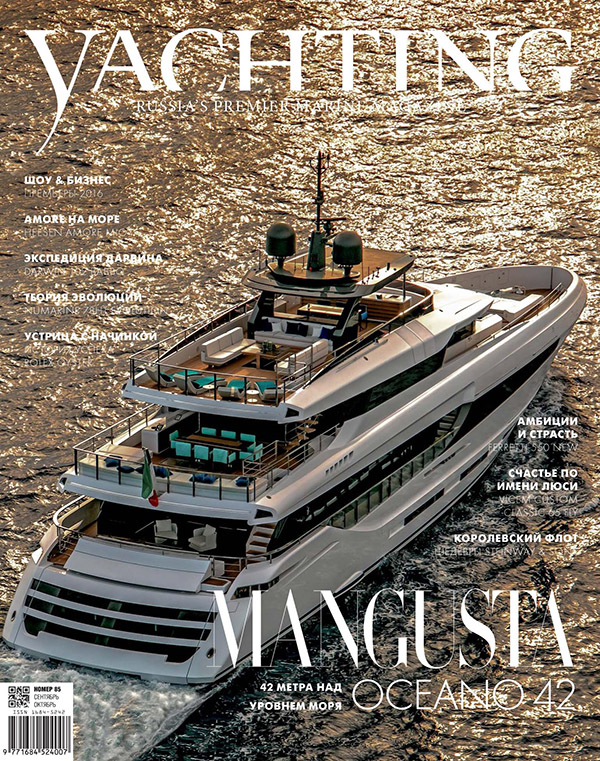 Yachting Russia, September/October 2016